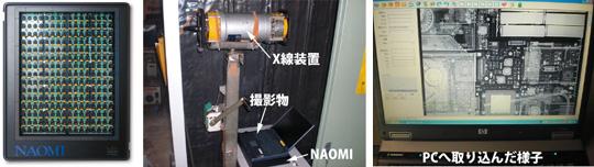 デジタルX線CCDイメージングセンサーNAOMIによるPCキーボード部の撮影